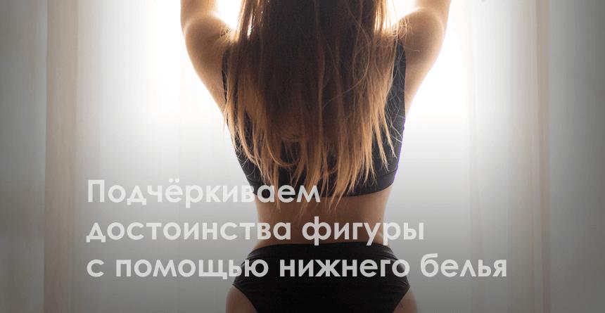 Подчёркиваем достоинства фигуры с помощью нижнего белья: 5 лайфхаков