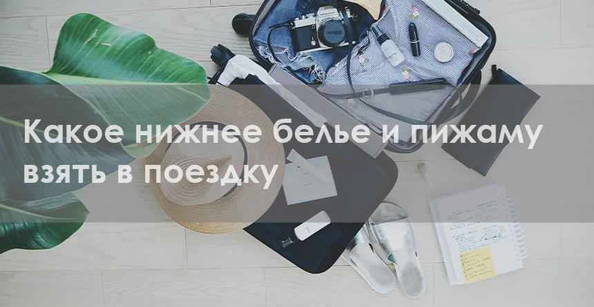 Обложка: какое нижнее белье и пижаму взять в поездку